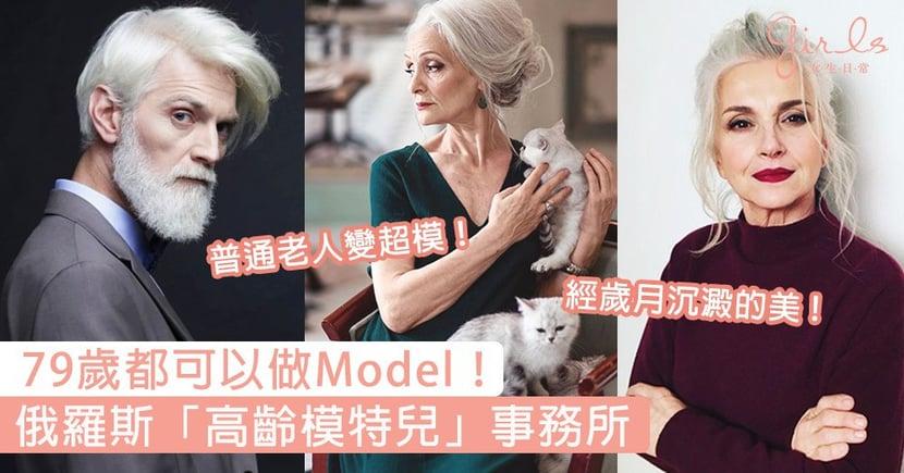 經歲月洗禮的美!俄羅斯「高齡模特兒」事務所,讓普通老人化身氣質超脫的專業模特〜