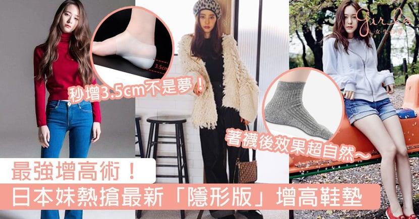 最強增高術!日本妹熱搶最新進化成「隱形版」的增高鞋墊,秒增高3.5 cm不是夢~