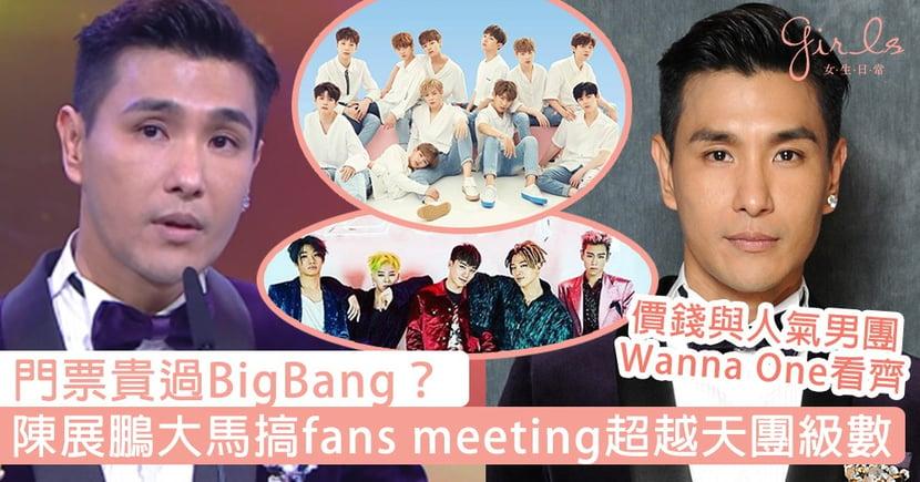 門票貴過BigBang?陳展鵬大馬搞fans meeting超越天團級數,價錢與人氣男團Wanna One看齊!