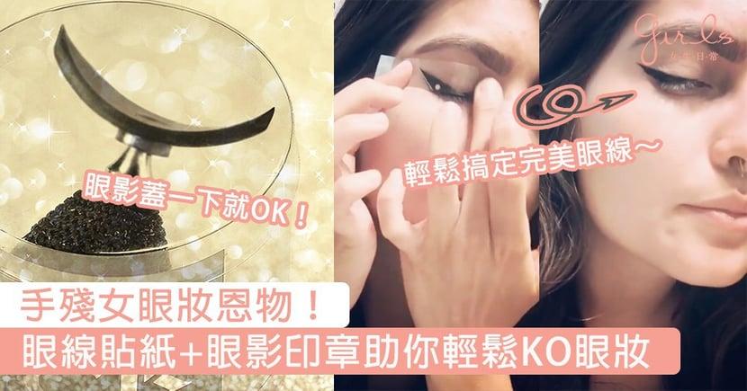 手殘女恩物!新推出眼線貼紙和眼影印章助你完成眼妝,新手也可幾分鐘輕鬆KO眼妝~