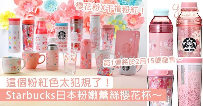 少女心又要爆發了!Starbucks日本粉嫩蕾絲櫻花杯,櫻花杯還是日本的好看啊~