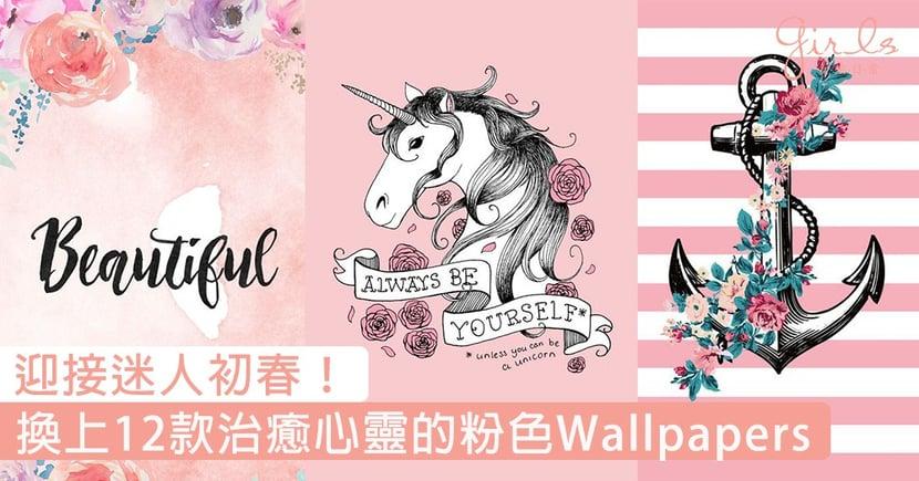 浪漫粉色二月!換上12款治癒心靈的粉色Wallpapers,迎接迷人初春~