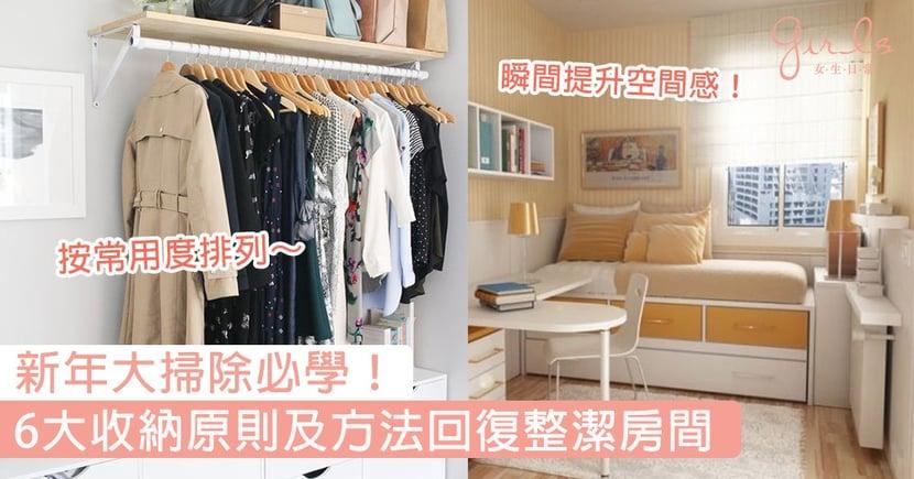 新年大掃除必學!跟著6大收納原則及方法回復整潔房間,空間感與美觀度瞬間UP!