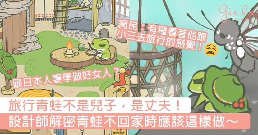 《旅行青蛙》設計師親自解密:「青蛙不是兒子,是丈夫」,青蛙不回家時玩家應該這樣做!