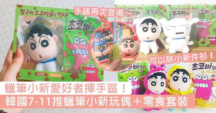 蠟筆小新愛好者揮手區!韓國7-11推蠟筆小新玩偶+零食套裝,所以說逛便利店才是旅程的Highlight啊~
