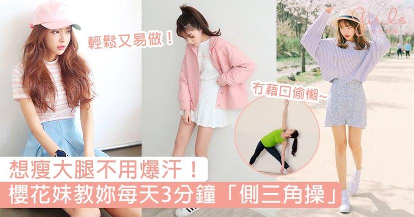 想瘦大腿不用爆汗!櫻花妹教妳每天3分鐘「側三角操」,一星期找回大腿緊實線條!