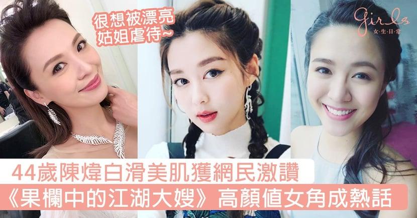 《果欄中的江湖大嫂》高顏值女角成熱話!44歲陳煒白滑美肌獲網民激讚:「很想被漂亮姑姐虐待!」