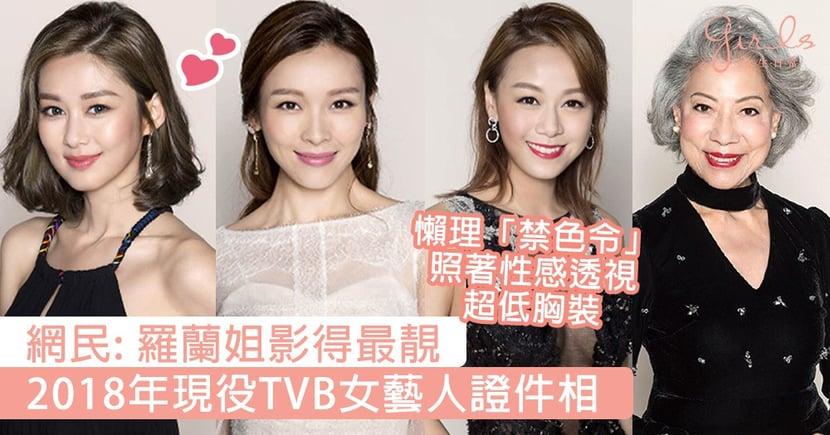 羅蘭姐影得最靚!2018年現役TVB女藝人證件相,黃心穎懶理「禁色令」照著性感透視超低胸裝~