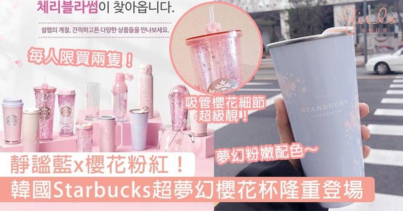 櫻花杯永遠不會讓人失望!韓國Starbucks靜謐藍X粉櫻杯超夢幻,連紙杯紙袋都值得一併蒐集起來~