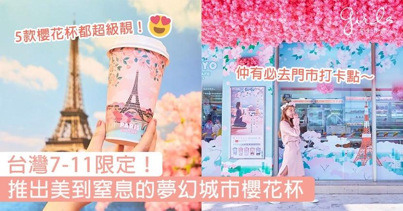 台灣7-11限定!推出美到窒息的夢幻城市櫻花杯,還有精心佈置的粉嫩櫻花海門市打卡點!