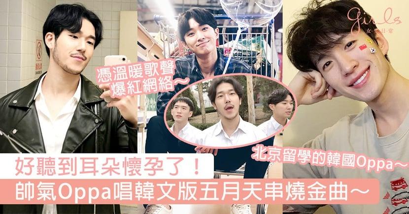 好聽到耳朵懷孕了!帥氣Oppa唱韓文版五月天串燒金曲,溫暖歌聲讓網民好評不斷~