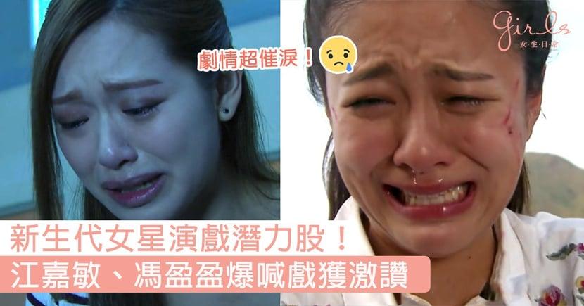 新生代女星演戲潛力股!《果欄中的江湖大嫂》江嘉敏、馮盈盈哭戲獲激讚,網民:我都喊到收唔到聲!