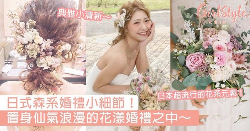 日式森系婚禮小細節!置身仙氣浪漫的花漾婚禮之中,溫馨窩心的感覺讓人難忘~