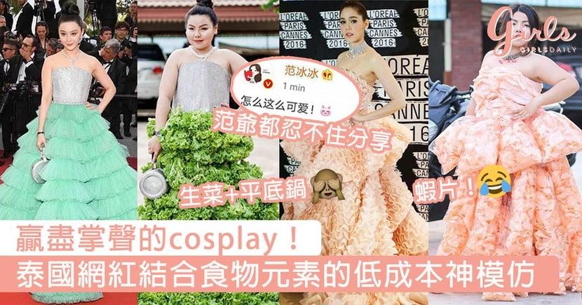 贏盡掌聲的cosplay!泰國吃貨網紅以結合食物元素的低成本Cosplay,網民:她的神模仿太有創意了~
