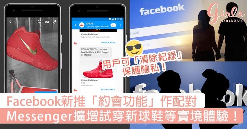 用戶可「清除紀錄」保護隱私!Facebook新推「約會功能」作配對,Messenger擴增試穿新球鞋等實境體驗!