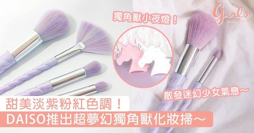 韓國大創就是狂!DAISO推出超夢幻獨角獸化妝掃,甜美淡紫粉紅色調讓女生少女心爆發!