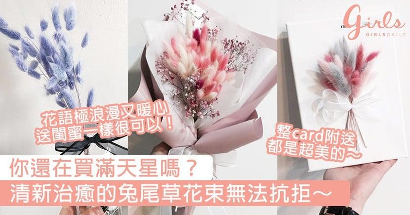 你還在買滿天星嗎?少女心滿分的「兔尾草」已經紅遍韓國,清新治癒的兔尾草花束不能抗拒啊!