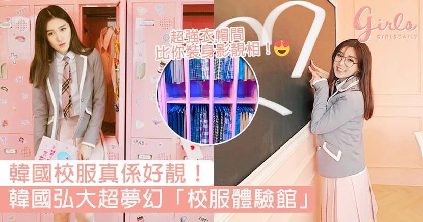次次睇韓劇都覺得韓國校服好靚?韓國弘大超夢幻「校服體驗館」,跟閨蜜來一趟復古的學校旅行吧!