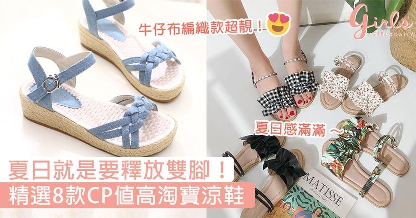 夏日就是要釋放雙腳!精選8款CP值高淘寶涼鞋,今個夏天感受清涼自在的舒適感!
