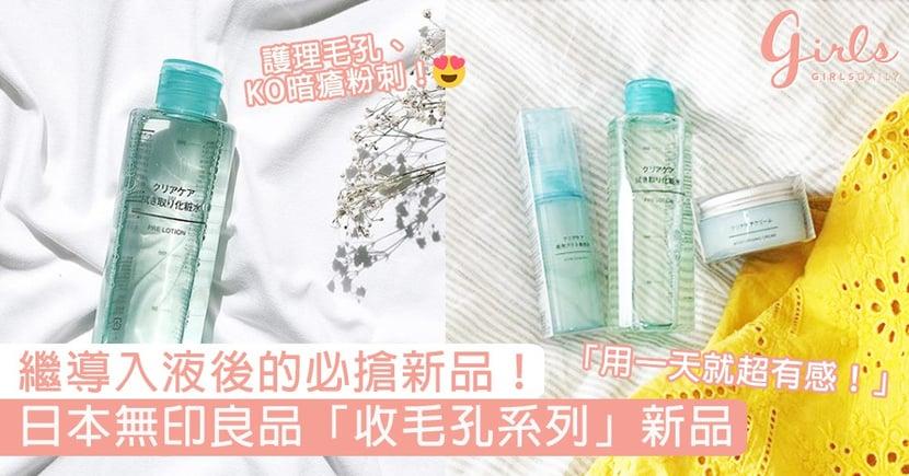 繼導入液後的必搶新品!日本無印良品「收毛孔系列」新品,日本網路評價超高:用一天就超有感!