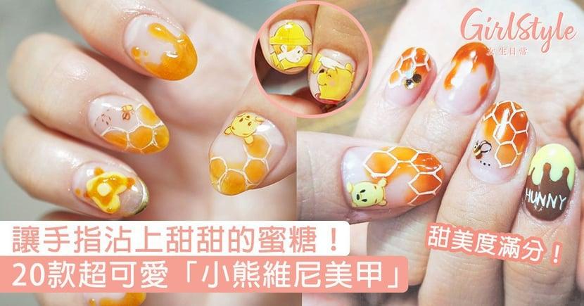 讓維尼連同蜜糖滴進你的心裡!20款超可愛「小熊維尼美甲」,手指沾滿甜甜的蜜糖好萌〜
