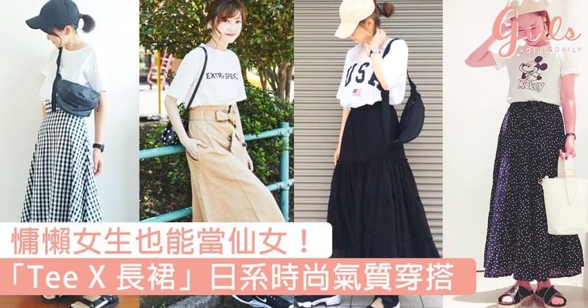 慵懶女生也能當仙女!日系長裙時尚穿搭,「Tee X 長裙」打造成氣質好感女孩~
