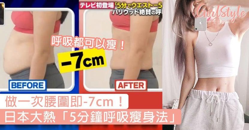 【瘦小腹】日本女星示範「5分鐘呼吸瘦身法」,做一次腰圍即-7cm!