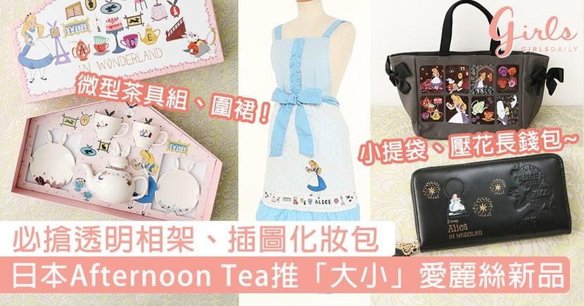 必搶壓花長錢包、透明相架、插圖化妝包!日本Afternoon Tea推「大小」愛麗絲新品,再次與愛麗絲夢遊仙境!