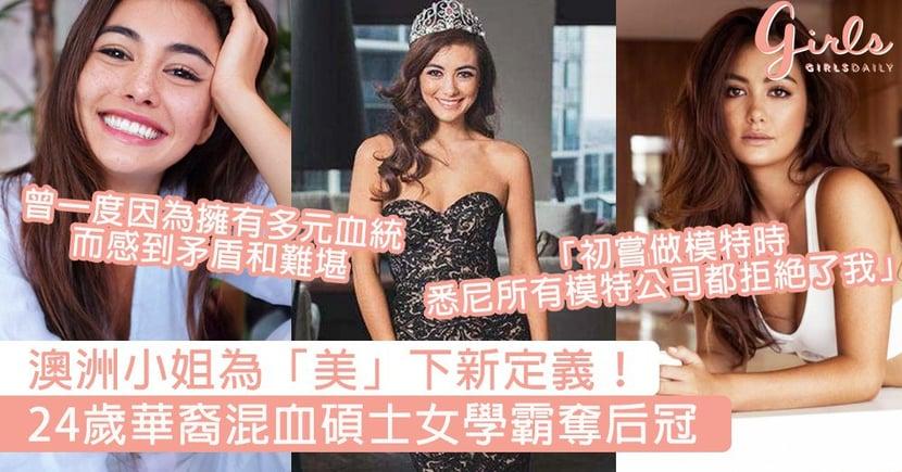 澳洲環球小姐為「美」下新定義!華裔混血碩士女學霸奪后冠:多元血統是一種與眾不同的美~