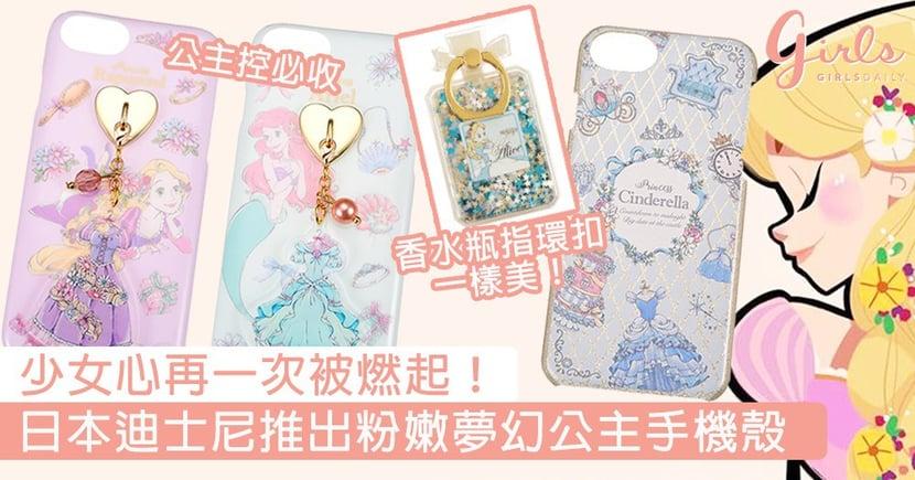 少女心再一次被燃起!日本迪士尼推出粉嫩夢幻公主手機殼,從此沒有再換殼的念頭~