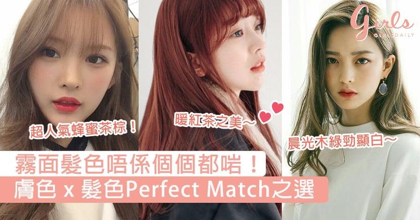 霧面髮色唔係個個都啱!膚色 x 髮色Perfect Match之選,黃皮膚要顯白首選暖調髮色!