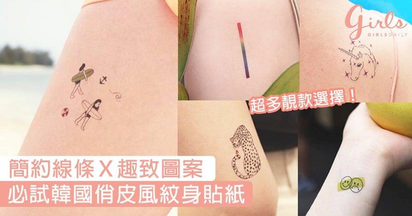 韓國俏皮風紋身貼紙!簡約線條X趣致圖案,讓你一貼化身時尚韓系女孩〜