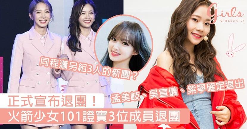 正式宣布退團!孟美岐、吳宣儀、紫寧確定退出「火箭少女101」,被爆「退團為另組新團」?