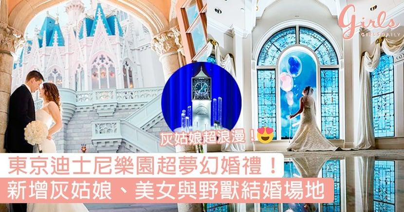 新增灰姑娘、美女與野獸結婚場地!東京迪士尼樂園超夢幻婚禮,唯美佈置絕對讓每位女生心動!