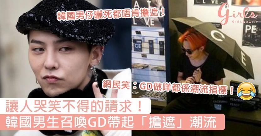 讓人哭笑不得的請求!韓國男生每年一次召喚GD帶起「擔遮」潮流,網民笑說:GD做咩都係潮流指標!