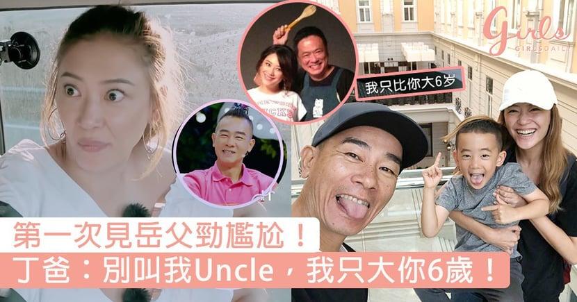 春哥第一次見岳父勁尷尬!丁爸:別叫我Uncle,我只大你6歲,應采兒做過最瘋狂的事就是和陳小春相戀!