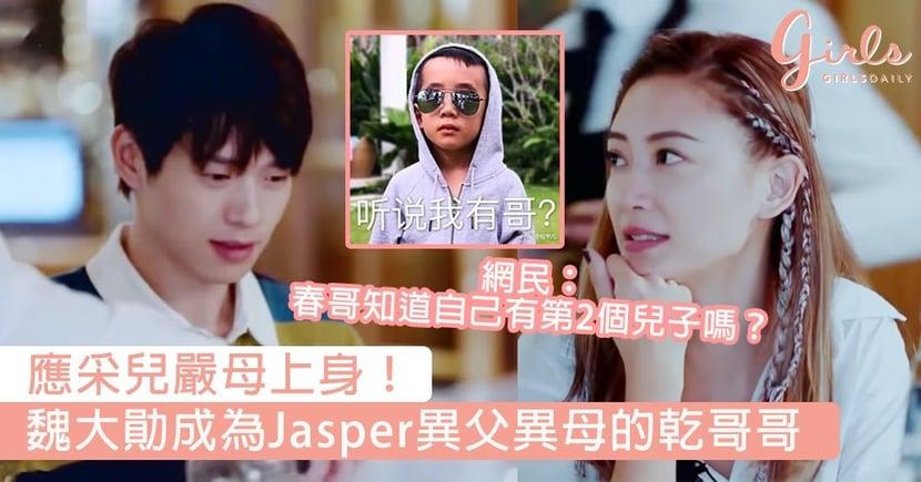 應采兒嚴母上身!魏大勛成為Jasper異父異母的乾哥哥,網民:春哥知道自己有第2個兒子嗎?