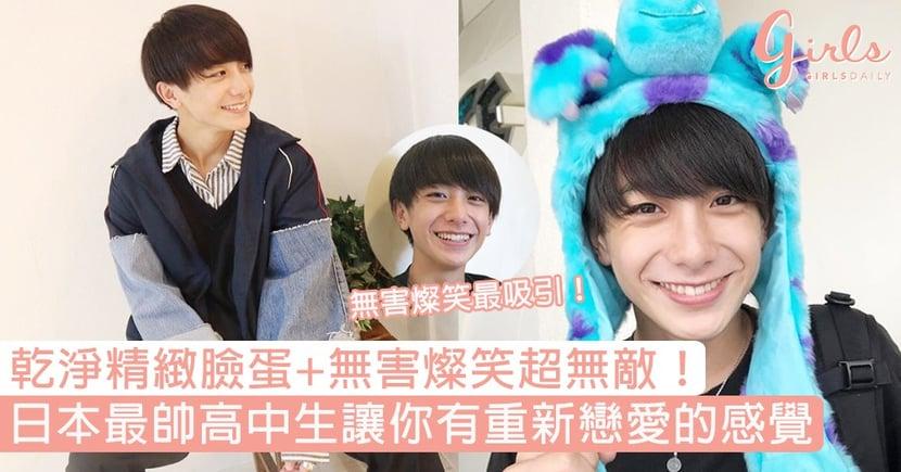 韓國男生看膩了嗎?這個來自日本的「最帥高中生」讓你重新戀愛,乾淨精緻臉蛋+無害燦笑超無敵!