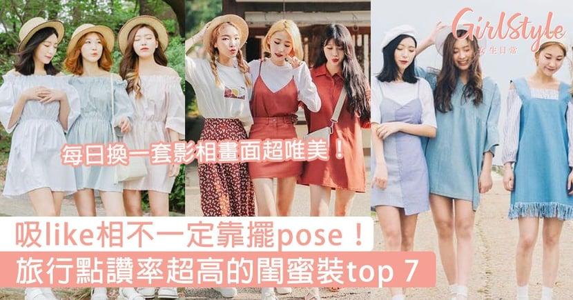 吸like相不一定靠擺pose!旅行點讚率超高的閨蜜裝top 7,每日換一套影相畫面超唯美!