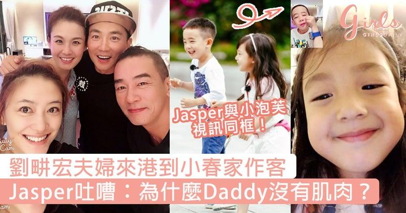 與小泡芙視訊同框!劉畊宏夫婦作客陳小春家,Jasper忍不住吐嘈:為什麼Daddy沒肌肉?