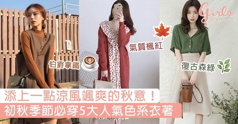 添上一點涼風颯爽的秋意!初秋季節必穿5大人氣色系衣著,添置新裝前先來看一看~