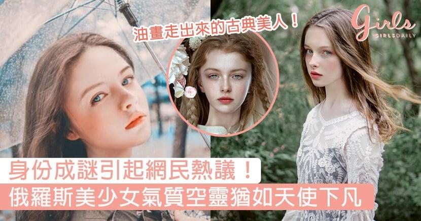 油畫走出來的古典美人!俄羅斯美少女氣質空靈猶如天使下凡,身份成謎引起網民熱議!