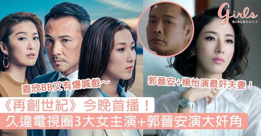 《再創世紀》今晚首播!久違電視圈3大女主演 + 郭晉安再演大奸角,向經典致敬之作~
