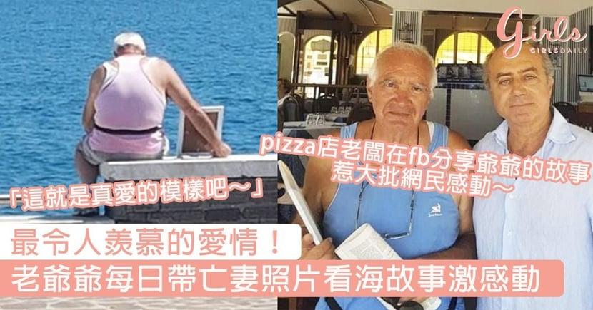 最令人羨慕的愛情!70歲痴情爺爺每日帶亡妻照片看海,網民感動:這就是真愛的模樣吧~