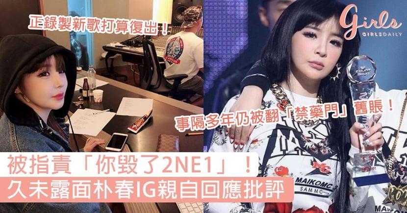 被指責「你毀了2NE1」!久未露面朴春IG親自回應批評,事隔多年仍被翻賬粉絲心疼!