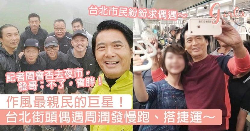 作風最親民的巨星!台北街頭偶遇周潤發慢跑、搭捷運,記者問會否去夜市,發哥:不了,會胖!