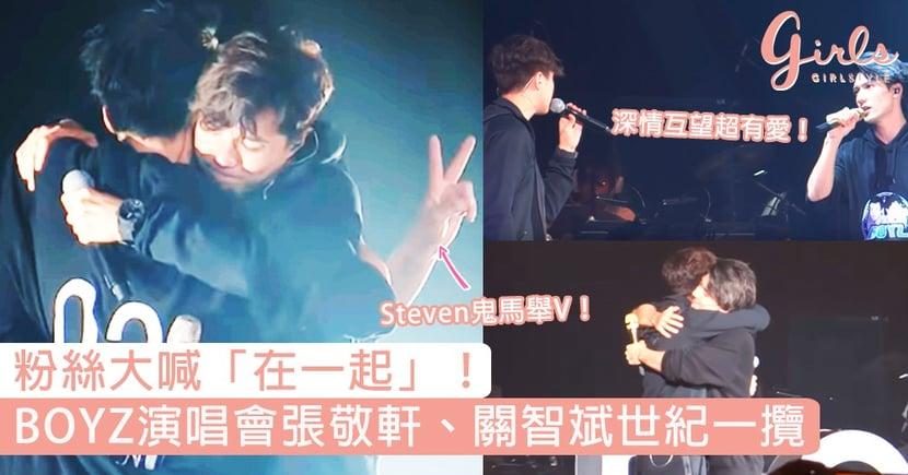 粉絲大喊「在一起」!BOYZ演唱會張敬軒、關智斌世紀一攬派洋蔥,每個微妙互動都超有愛!
