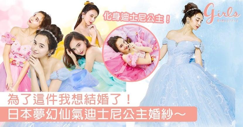 為了這件我想結婚了!日本夢幻仙氣迪士尼公主婚紗,化身現實中的公主穿上這件就Okay!