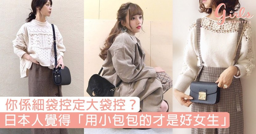你係細袋控定大袋控?日本奇怪擇偶條件「用小包包的才是好女生」,更認為不美的女生才要背大包包?