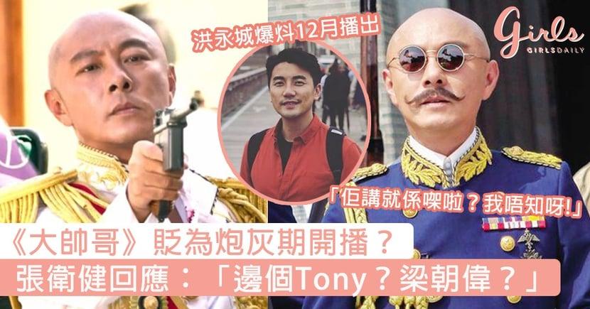 《大帥哥》貶為「炮灰期」開播?洪永城爆炓12月播出,張衛健幽默回應:「邊個Tony?梁朝偉?」